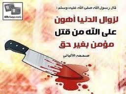 :: حُرمةُ الدَّمِ المعصومِ، ووجوبُ التَّحاكمِ لشريعةِ المعصومِ ::