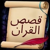:: فوائدُ مِن قصَّةِ الخضرِ معَ موسى عليهما السَّلامُ ::