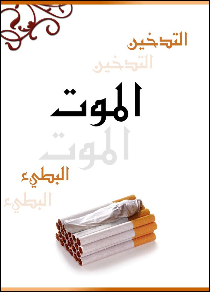 :: ضاعَتْ حياتُه بسببِ ... التَّدخينِ! ::