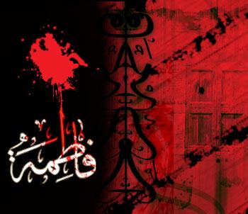 :: بينَ المنصورِ وفاطمةَ ::