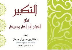 مطوية: التكبير في العشر أنواعه وصيغه - الطبعة 2
