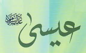 أشراط الساعة الكبرى 3 - نزول عيسى بن مريم
