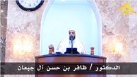:: المسح على الخفين مسائل وأحكام ::